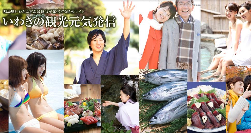 いわきの観光元気発信 福島県いわき湯本温泉協会が発信する情報サイト